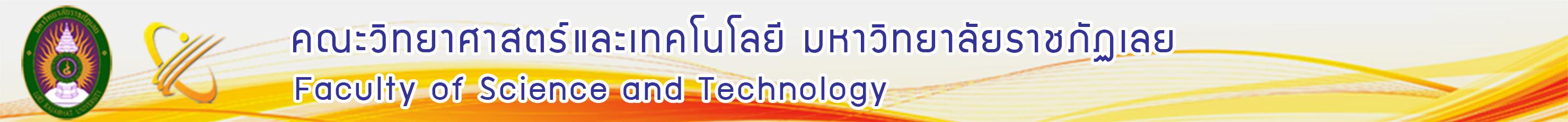 คณะวิทยาศาสตร์และเทคโนโลยี มหาวิทยาลัยราชภัฏเลย | Science LRU