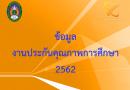 ข้อมูลงานประกันคุณภาพการศึกษา 2562