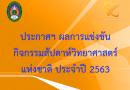 ประกาศผลการแข่งขันกิจกรรมงานสัปดาห์วิทยาศาสตร์แห่งชาติ ประจำปี 2563 วันที่ 15 สิงหาคม 2563